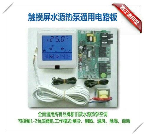 水源热泵空调通用电路板,万能控制板