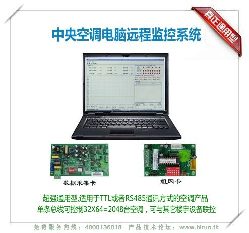 空调远程监控系统,空调电脑联网控制