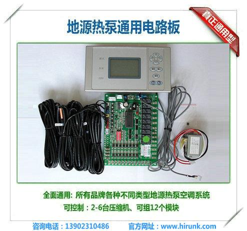 地源热泵通用电路板,水源热泵万能控制板