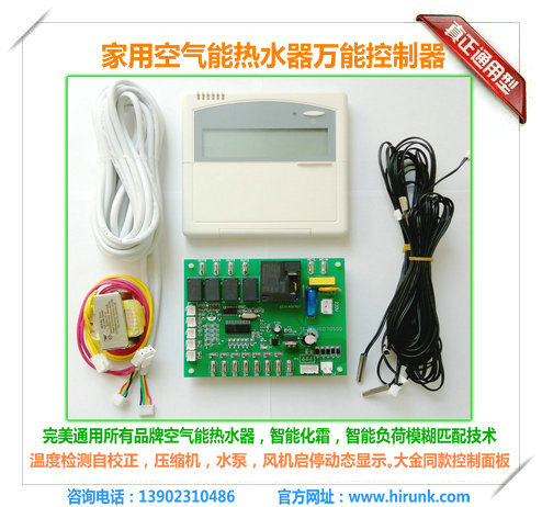空气能热水机通用电路板,万能控制板