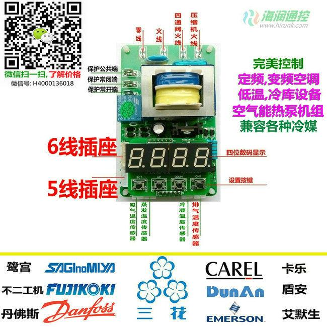 空调电子膨胀阀通用控制板