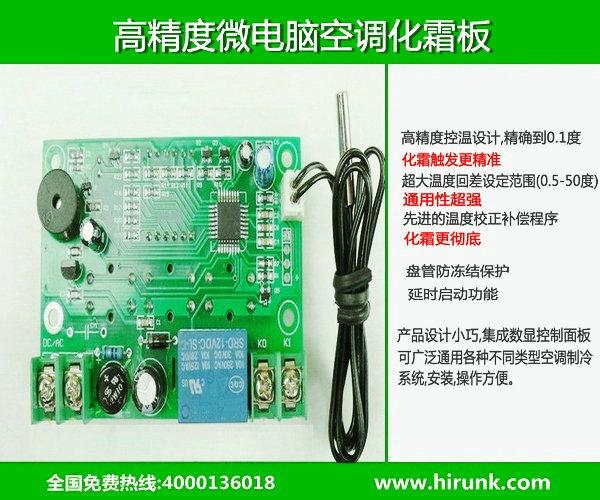 海润通控高精度微电脑空调化霜板