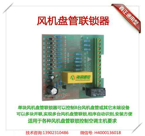 风机盘管连锁板 风机盘管联锁控制器 风机盘管控制空调主机电路