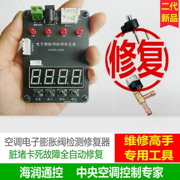 电子膨胀阀检测修复器
