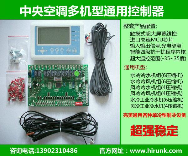 中央空调万能控制器,水冷风冷空调通用电路板