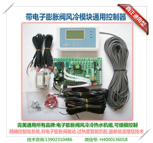 带电子膨胀阀低温增焓风冷冷热水机组通用控制器