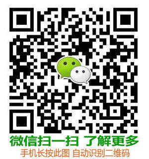 海润通控官方微信