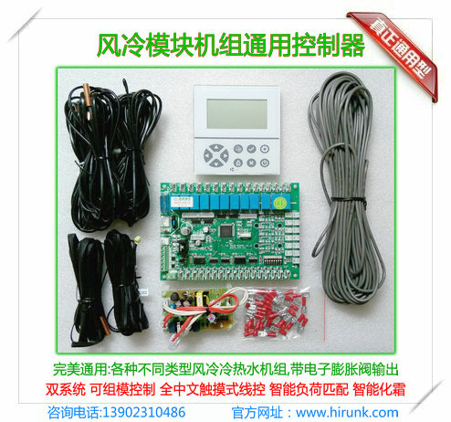 风冷涡旋空调通用控制器,风冷模块机万能电路板