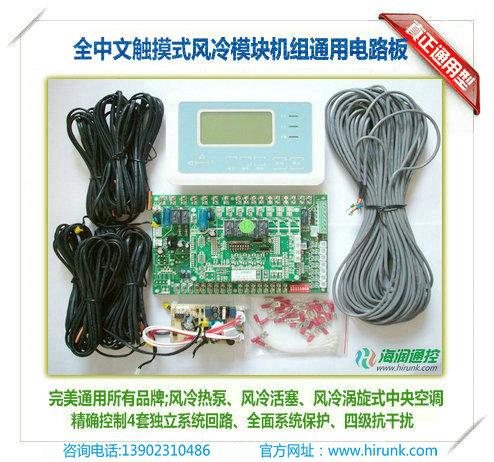 风冷模块机组通用电路板,模块机万能控制板