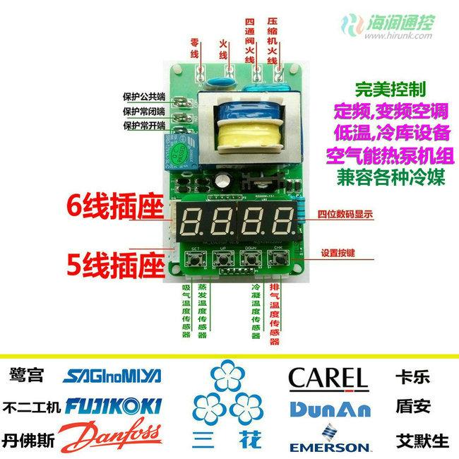 空调电子膨胀阀驱动器独立控制器