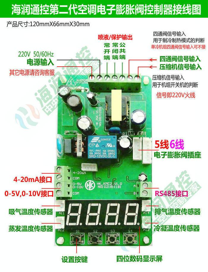 空调电子膨胀阀驱动器接线图