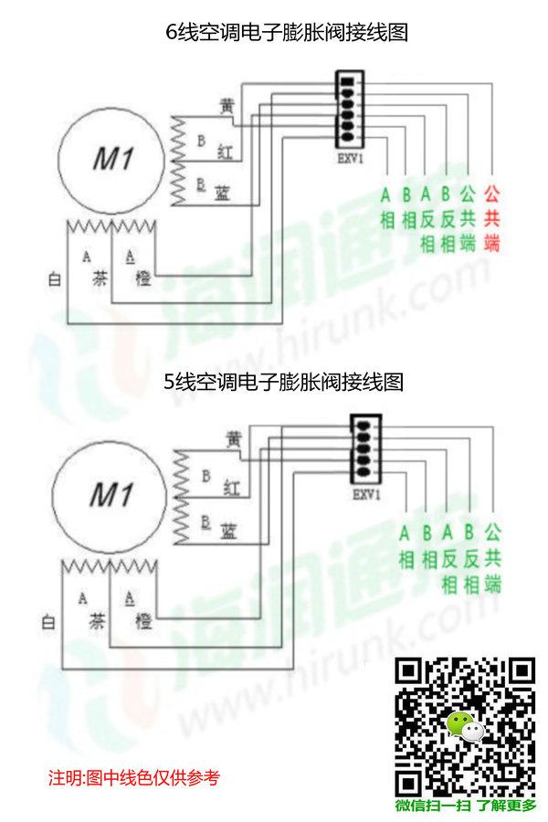 5线与6线空调电子膨胀阀接线图