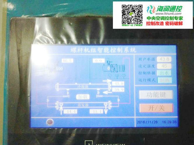 海润通控螺杆机通用控制器开机运行显示界面