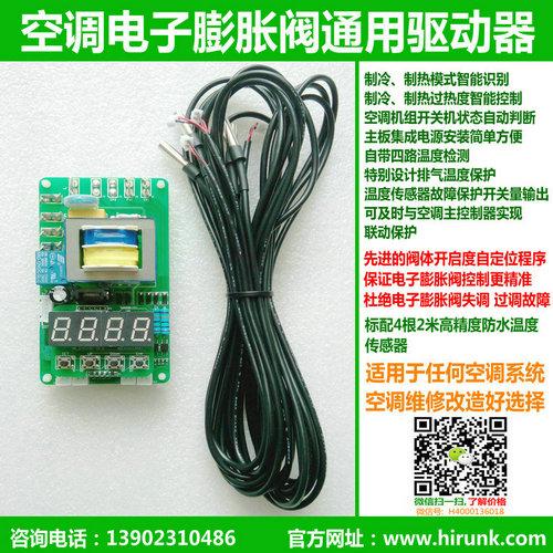 空调电子膨胀阀驱动器独立通用控制器