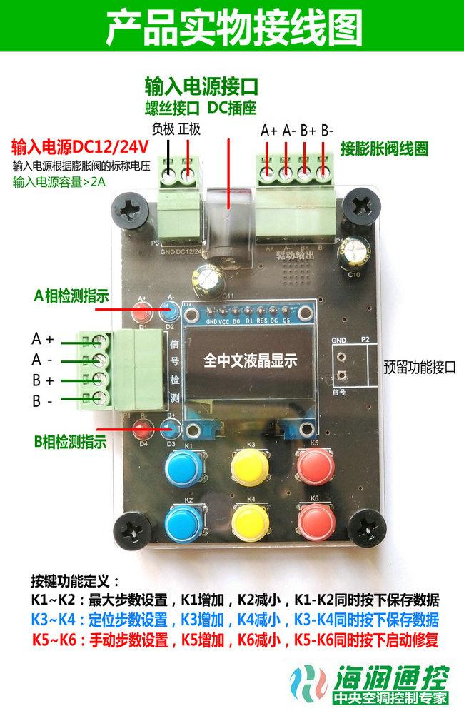 四线电子膨胀阀检测修复器接线图