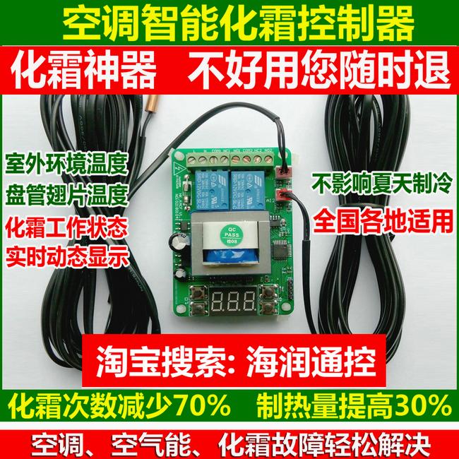 海润通控-空调空气能智能化霜控制器控制逻辑原理技术解析